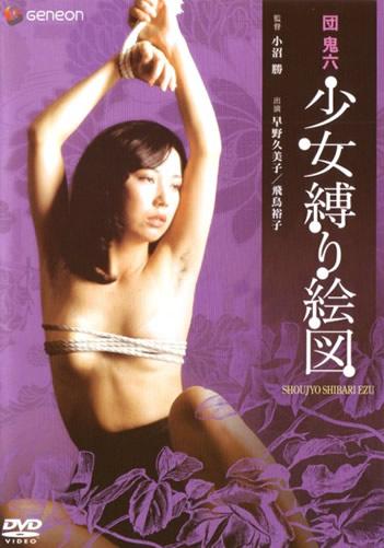 Dan Oniroku shoujo shibari ezu