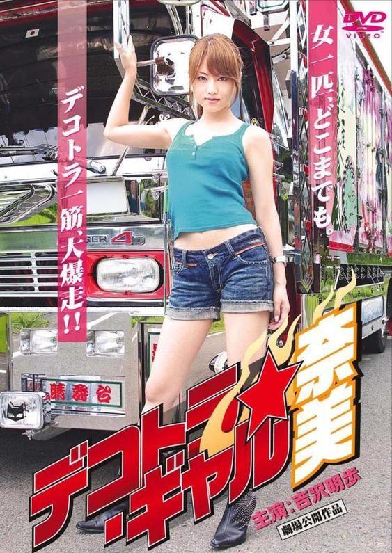 Deco Truck Gal Nami 1