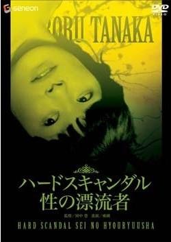 Hard scandal sei no hyoryu-sha