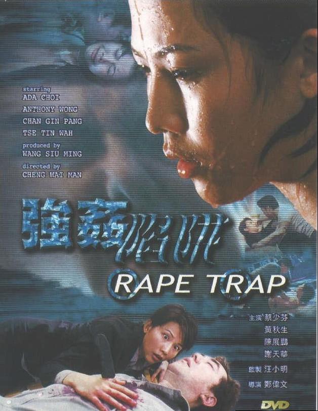 R Trap