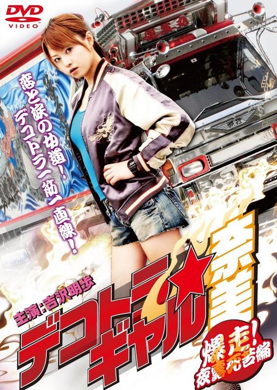 Deco Truck Gal Nami 2