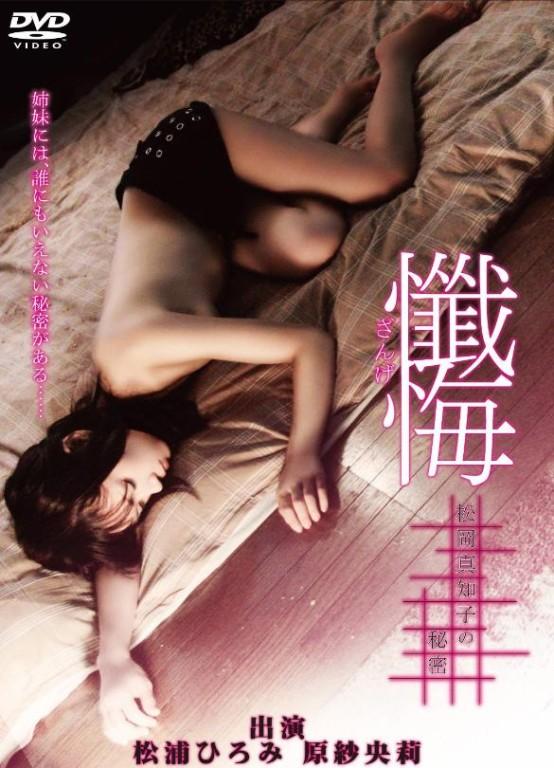 Confessions The Secrets of Machiko