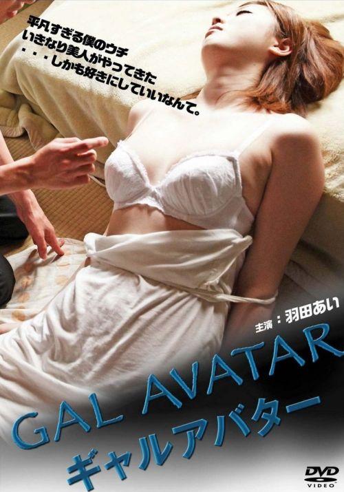 Gal Avatar