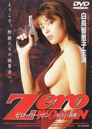 Zero Woman Dangerous Game