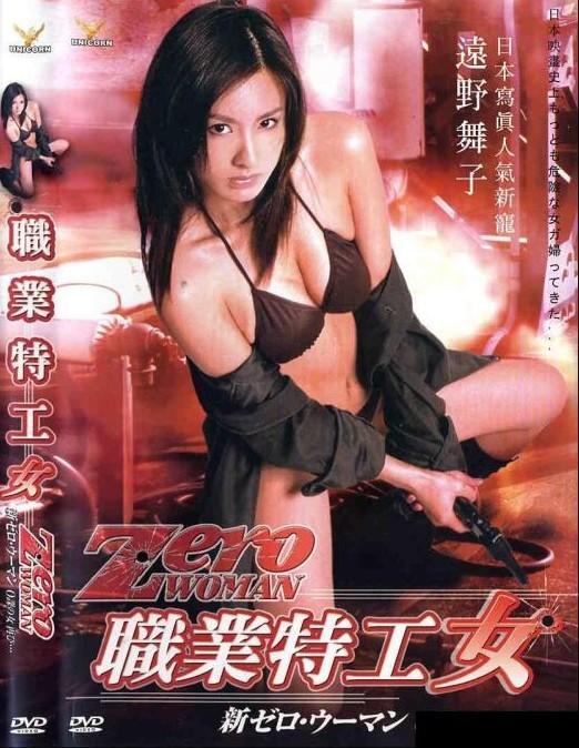 Zero Woman 2005